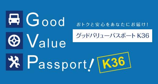 グッドバリューパスポートイメージ画像