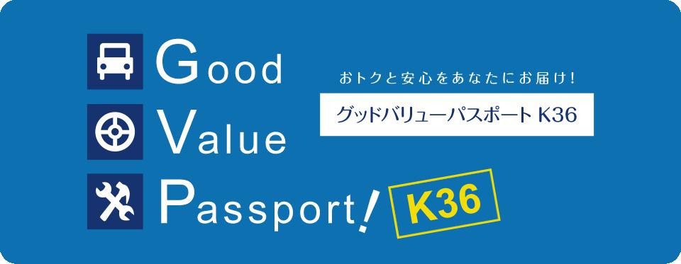 グッドバリューパスポートK36