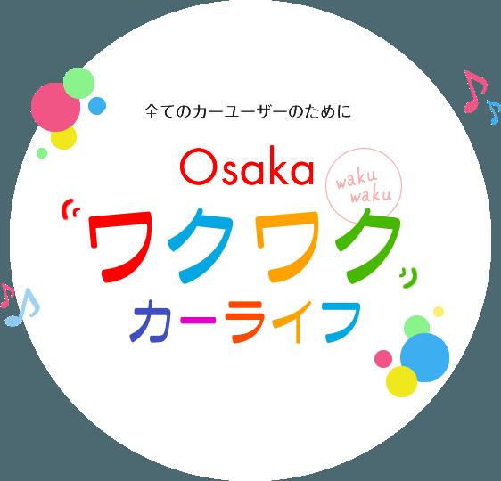 全てのカーユーザーのためにOsakaワクワクカーライフ